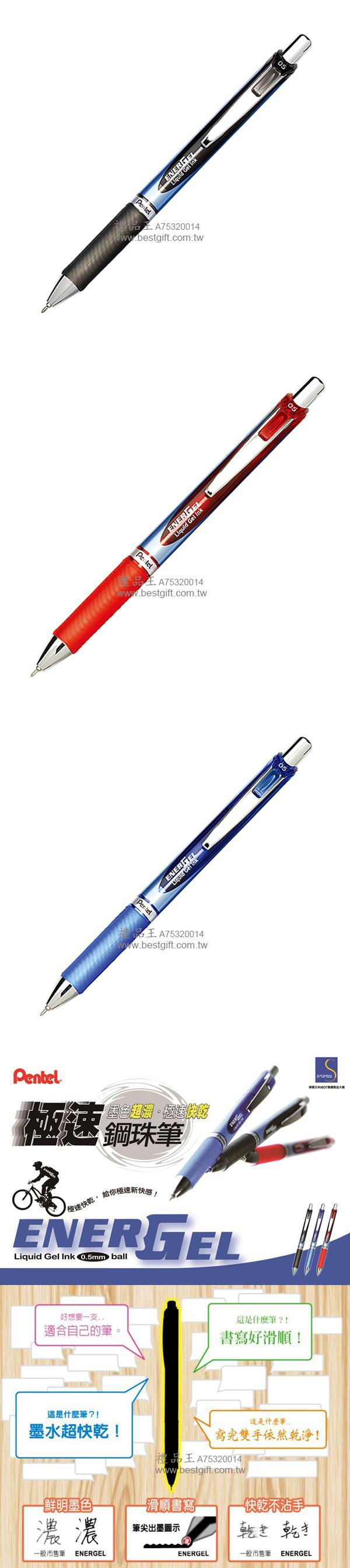 Pentel超濃快乾鋼珠筆(黑桿)   商品貨號 : A75320014