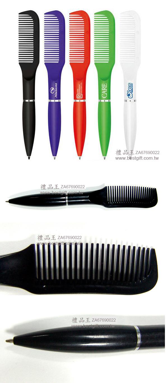 梳子筆    商品貨號:ZA67690022